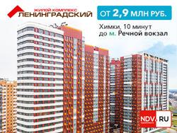ЖК «Ленинградский». Ипотека от 5,2%! Выгода до 830 тыс. руб. Панорамное